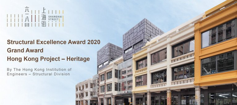 618 Shanghai Street - Structural Excellence Award 2020