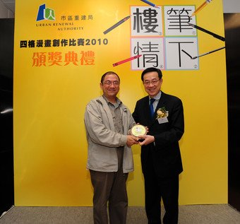 URA Board member, Mr Philip Kan Siu-lun (right), presenting an award to the school representative of the Best Participation Award.