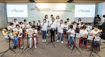 The URA's oUR Amazing Kid Band give a music performance at the ceremony, and send  auspicious wishes of the Lunar New Year through songs.