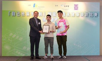 """Gold Award"" goes to ""Invisible Oasis"" designed by Elmer Tai (from right) and Ivan Lee from IVE (Tsing Yi) Higher Diploma in Architectural Studies.  Another team member is Valli Leung."