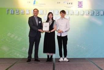 """Silver Award"" goes to ""Mountain City"" designed by Max Ng (from right) and Yam Wing-lam from HKDI Higher Diploma in Interior Design."