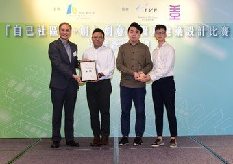 """Bronze Award"" is presented to ""HYGGE"" designed by Alexander Utama (from right), Ng Chun-ho and Yim Chun-ming from HKDI Higher Diploma in Architectural Design."